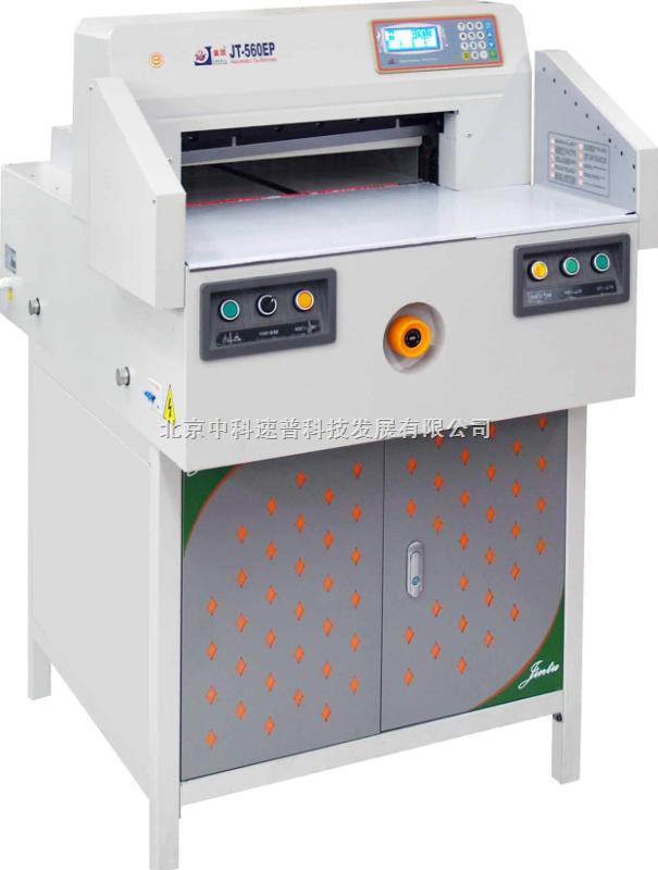 JT-560EP金图电动切纸机程控裁纸机