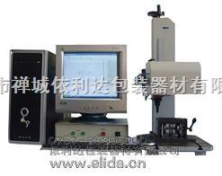 ELD-01-金属刻字机