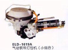 ELD-1619A-ELD-1619A圆面钢带打包机/气动钢带打包机/小组合铁带捆扎机