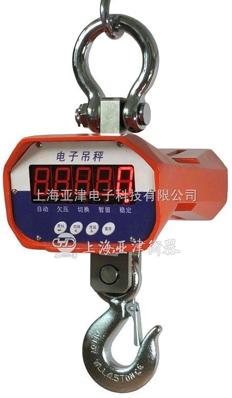 直视电子吊磅-悬挂电子吊钩秤-上海5t吊钩磅