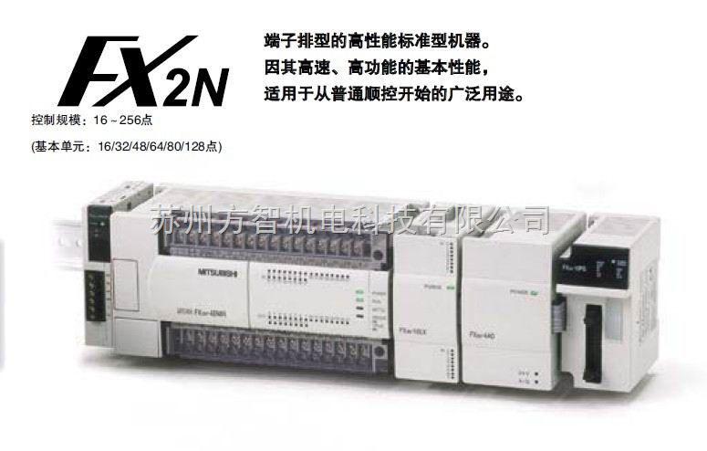 三菱plcfx 2n与驱动器接线图