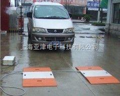 【亚津】50吨汽车衡磅秤-/60吨汽车衡磅秤-/80吨汽车衡磅秤