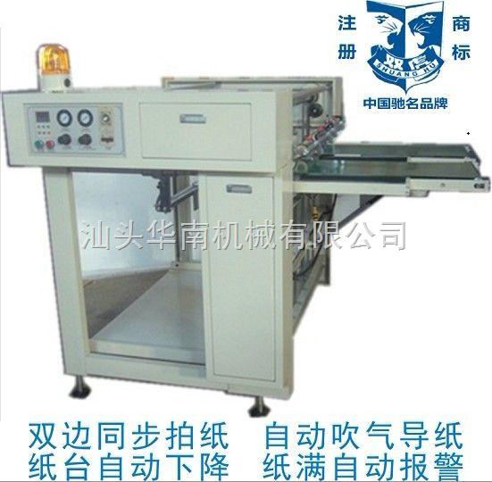 华南收纸机厂家