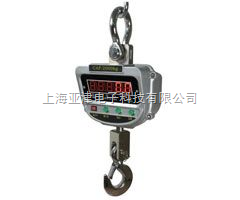 OCS-XZ-5直视电子吊秤