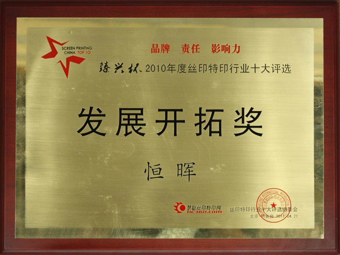 2010发展开拓奖