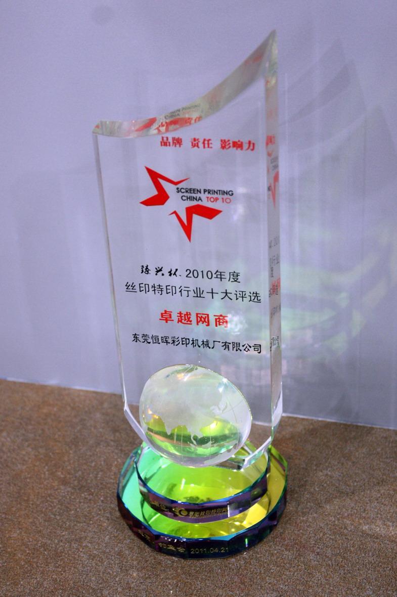 2010年度网商