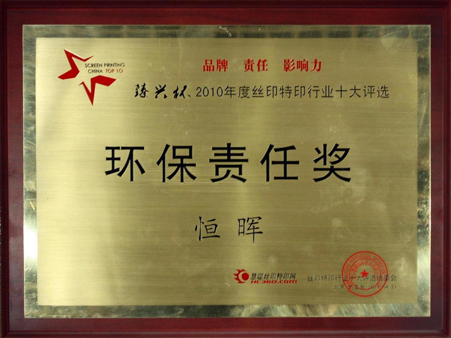 环保责任奖