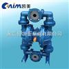 气动式隔膜泵