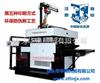 HUVY-920全自动丝网镭射印刷压印转移生产线
