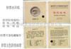特种印刷 防伪鉴定证书 防伪标牌