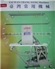 台湾常用牌原装捆扎机PE结束带纸箱打包机
