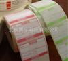 北京热敏纸标签纸